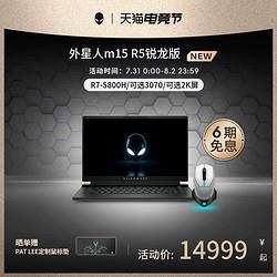 ALIENWARE外星人m15R5AMD锐龙版笔记本电脑游戏本3070轻薄2K防蓝光屏240hz电竞屏手提15.6英寸14969元