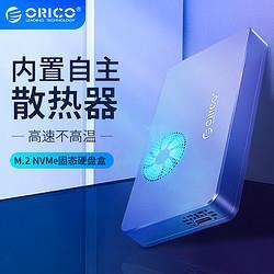 ORICO奥睿科M.2NVMe移动硬盘盒Type-c3.1接口SSD固态硬盘笔记本电脑外置全铝盒子内置散热风扇灰色M2PY248元