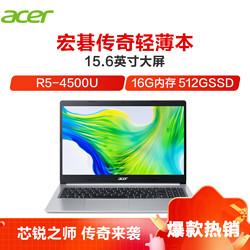 acer宏�传奇PlusA515AMD锐龙15.6英寸轻薄本笔记本电脑(R5-4500U16G512GB集显)3799元