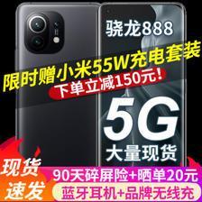 MI 小米 11 5G游戏手机全网通 8G 128G 黑色 官方标配3419元