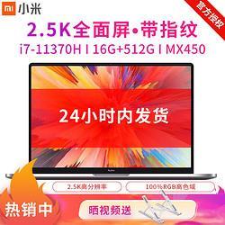 MI小米RedmiBookPro1411代i7-11370H独显2.5K全面屏游戏笔记本电脑5499元