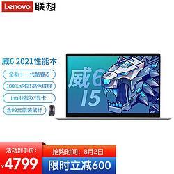 Lenovo联想威62021款十一代英特尔酷睿i514英寸i5-1135G76G固态锐炬Xe显卡100%sRGB高色域屏皎洁银4499元