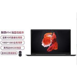 Lenovo联想V142020款14英寸笔记本电脑(i5-10210U、12GB、512GBSSD、MX330) 4889元
