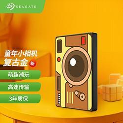 SEAGATE希捷Seagate)移动硬盘2TBUSB3.0童年小相机复古金2.5英寸高速传输 459元