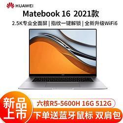 HUAWEI华为笔记本MateBook16锐龙版16英寸2.5K全面屏笔记本电脑银色六核R5-5600H16G512G 6599元