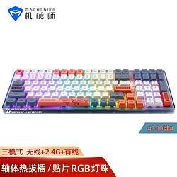 MACHENIKE机械师K600无线机械键盘三模-BOX白轴100键-落日余晖 529元
