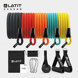 LATIT拉力绳弹力带拉力器胸肌训练健身器材臂力器乳胶弹力绳专业全能级拉力带(100磅) 78元
