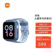 MI 小米 米兔 4G全网通 儿童电话手表 5X 569元(需用券)
