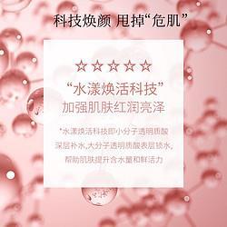 HERBORIST佰草集桃花露200ml充盈补水红润肌肤爽肤水 69元