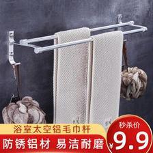 youqin 优勤 双杆免打孔太空铝毛巾架 60cm 9.9元