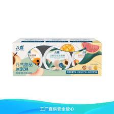 BAXY 八喜 冰淇淋 元气甜品冰淇淋 黑糖麻薯 白桃乌龙 杨枝甘露 90g*3    22.1元(需用券)