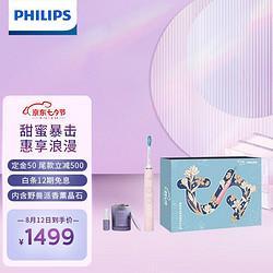 PHILIPS飞利浦Sonicare星耀钻石系列电动牙刷七夕超级盒子内含野兽派香薰晶石粉色HX9912/78 1499元