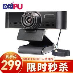 DAIPU戴浦电脑摄像头高清带麦克风大广角电视家用视频会议摄像头台式机远程教学DP-VX100S 299元