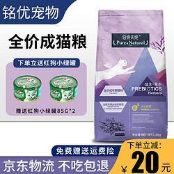 Pure&Natural伯纳天纯全价成猫猫粮英短美短布偶加菲猫3种肉猫咪增肥宠物天然猫粮3斤去毛球全价成猫粮1.5kg    112元