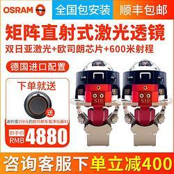 树懒舒直射激光LED双光透镜S10/600米直射激光LED透镜/1对 4880元