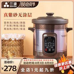 三源紫砂锅煲汤电砂锅陶瓷电炖锅熬煮粥锅家用全自动大容量商用8L    210.2元