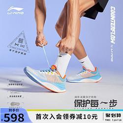 LI-NING李宁?beng跑步鞋男2021新款鞋子越影减震鞋子耐磨跑鞋男士运动鞋ARHR127标准白39488元