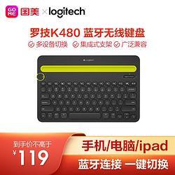 logitech罗技Logitech)K480无线蓝牙键盘IPAD手机时尚笔记本键盘多设备可用超薄黑色119元