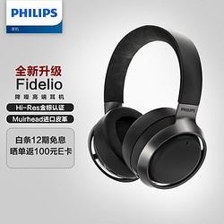 PHILIPS飞利浦FidelioL3无线头戴式耳机 1999元