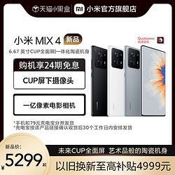 MIJIA米家小米MIX45g手机CUP全面屏骁龙888Plus智能拍照游戏小米官方旗舰店手机新品xiaomiMIX4正品5299元