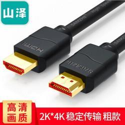 SAMZHE山泽白菜价HDMI高清线2.0版4k数据线2米12.9元