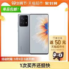 MIJIA 米家 Xiaomi/小米MIX4 5G旗舰手机CUP全面屏骁龙888Plus 8+256G 影青灰5049元
