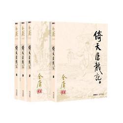 《倚天屠龙记小说》(全4册) 78元