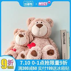NICI礼祺德国NICI小熊公仔毛绒玩具咖啡爱心熊托托布偶玩偶生日礼物泰迪熊    199元