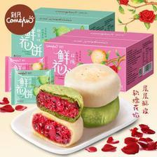 CAFINE 刻凡 鲜花饼500g*3