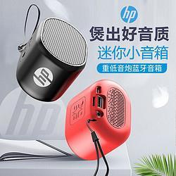 HP惠普蓝牙音箱迷你无线音响便携式小型插卡手机电脑收音机大音量音箱