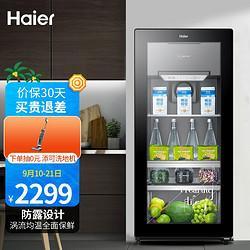 Haier海尔121升冷柜立式家用办公室母婴冰吧茶叶红酒展示柜商务迷你可制冰LC-121D线下同款