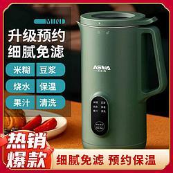 ASMA艾仕玛豆浆机家用全自动迷你破壁机小型榨汁机加热静音细腻免滤