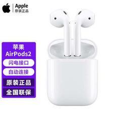 Apple 苹果 AirPods 2 半入耳式真无线蓝牙耳机 有线充电盒 白色899元