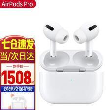 Apple 苹果 新款AirPods pro3代无线降噪蓝牙耳机iPhone苹果手机耳机 官方标配+1508元