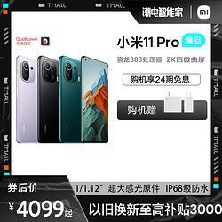 MIJIA米家小米11Pro5g小米手机骁龙8882K屏幕新品发布智能k40游戏拍照小米官方旗舰店安卓小米11pro4099元