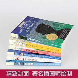 8-15岁长青藤国际大奖小说书系四五六年级儿童文学阅读书籍全6册