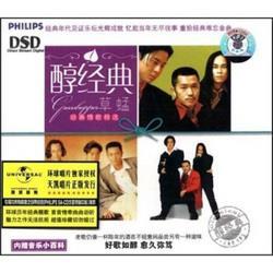 醇经典草蜢:醇经典(CD)