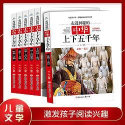 学校推荐8-15岁走进神秘的中华上下五千年6册儿童文学科普图书