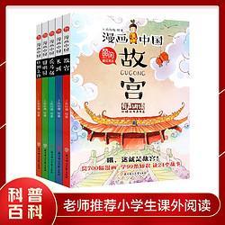 漫画中国故宫长城历史绘本故事书全5册儿童历史科普经典课外读物