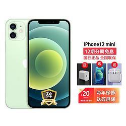 Apple苹果白条12期免息)Apple苹果iPhone12mini(A2400)全网通5G手机128G绿6期免息5799元