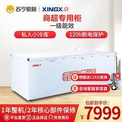 XINGX星星1507升商用卧式冷柜冷冻冷藏转换一级能效超大容量一键除霜BD/BC-1598GE 7999元