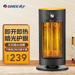 GREE格力小太阳取暖器家用电暖器节能电暖气片速热电暖风机浴室烤火炉NSL-S609239元