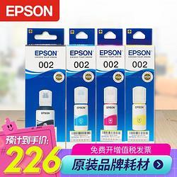 EPSON爱普生原装002墨水适用L4158L4168L6168L6178L6198(T03X1-T03X4)002一套4色墨水