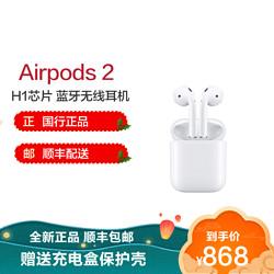 Apple苹果Airpods2(配充电盒)无线蓝牙耳机适配iphone/ipad/Watch868元