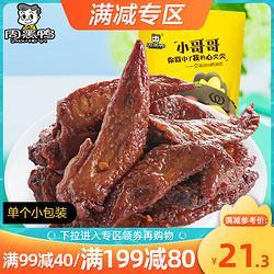 ZHOUHEIYA周黑鸭满减真空小包装卤鸡翅尖170g麻辣小零食熟食35.8元