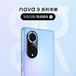 HUAWEI华为nova9pro系列手机新品敬请期待以官网信息为准标配9999元