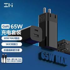 ZMI 紫米 氮化镓GaN线充套装PD65W双口(1A1C)快充头iPhone13小米Switch便携可折叠充电器+1.5mC-C数据线 HA729135.67元(需买3件,共407元)