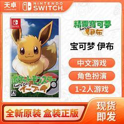 Nintendo任天堂SwitchNS游戏精灵宝可梦letsgo伊布中文全新日版213元