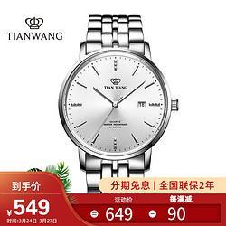 TIANWANG天王表(TIANWANG)手表沧海系列钢带石英表学生手表情侣表白色GS31131S.D.S.S