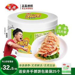 Anjoy安井手抓饼2.25kg家庭装营养早点小吃面饼原味葱香味25片速冻面点食品学生早餐
